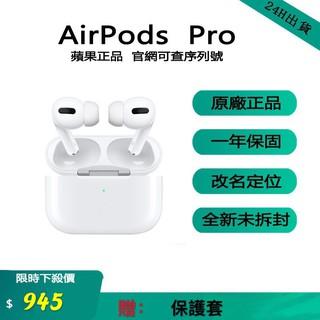 【附發票】apple AirPods Pro 3代 無線藍牙耳機 降噪通透模式 無線充電 改名定位 動態彈窗 全新正品 高雄市