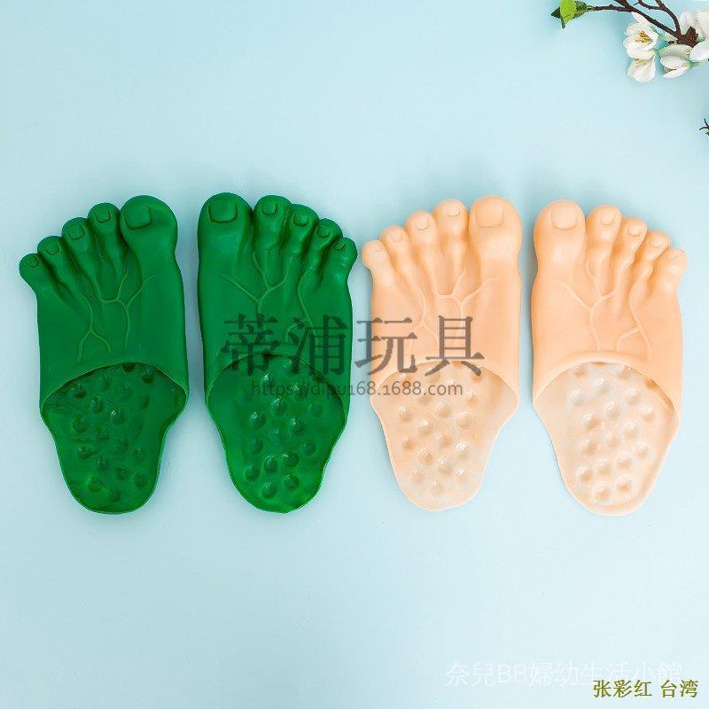 【現貨】萬聖節用品 綠巨人搪膠拖鞋 仿真赤腳鞋整蠱惡搞拖鞋Potato大腳鞋