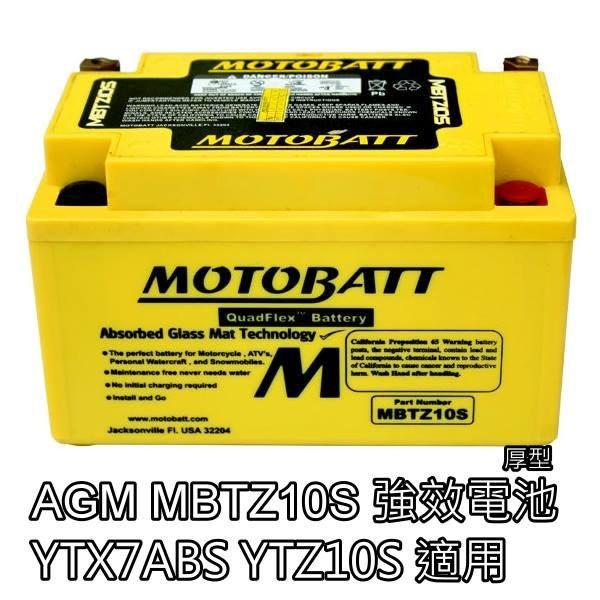 [MOTOBATT]MBTZ10S 七號電瓶厚型 AGM電池 10號 YT7ABS.YTZ10S 舊勁戰.JBUBU