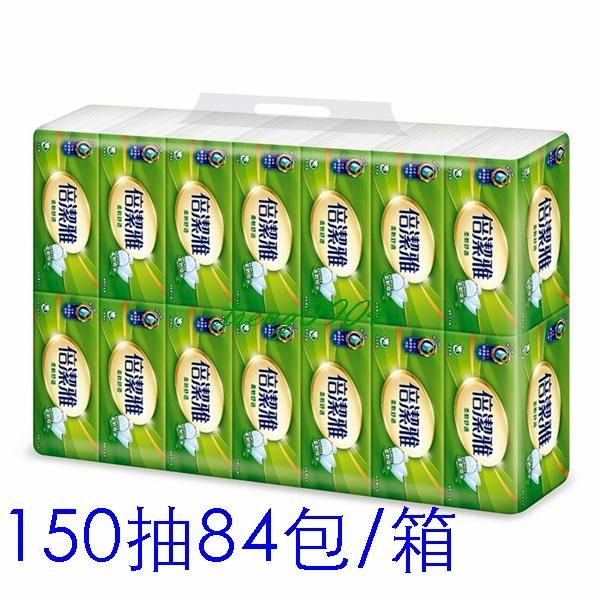 倍潔雅 柔軟舒適抽取式衛生紙150抽84包 150抽60包 110抽96包 100抽80包(代購)