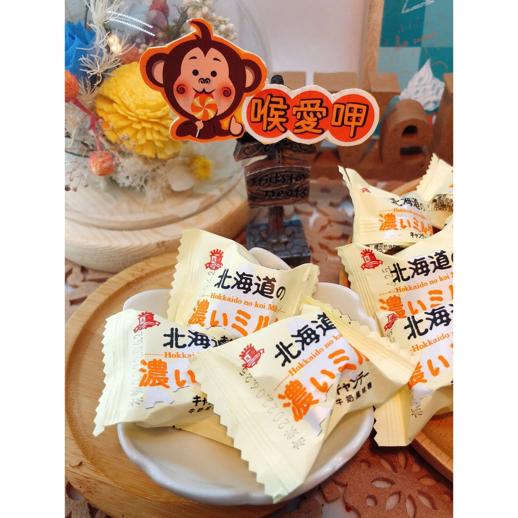 『喉愛呷小舖 北海道特濃牛奶軟糖#250g/包#零食#糖果#牛奶#友橋#童玩#喜宴#過年#傳統經典糖果系列