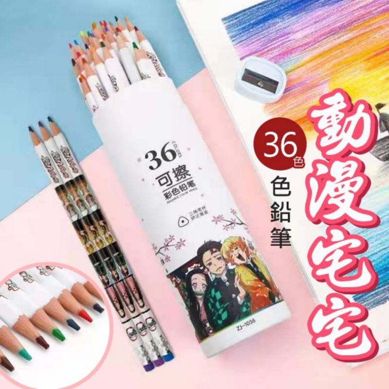 👹鬼滅之刃~36色色鉛筆(預購)