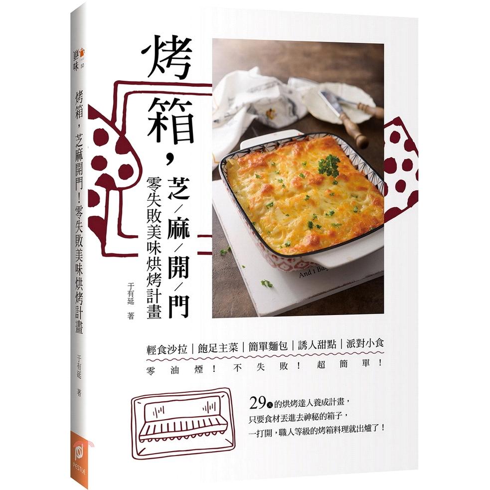 《帕斯頓數位》烤箱,芝麻開門:零失敗美味烘烤計畫[9折]