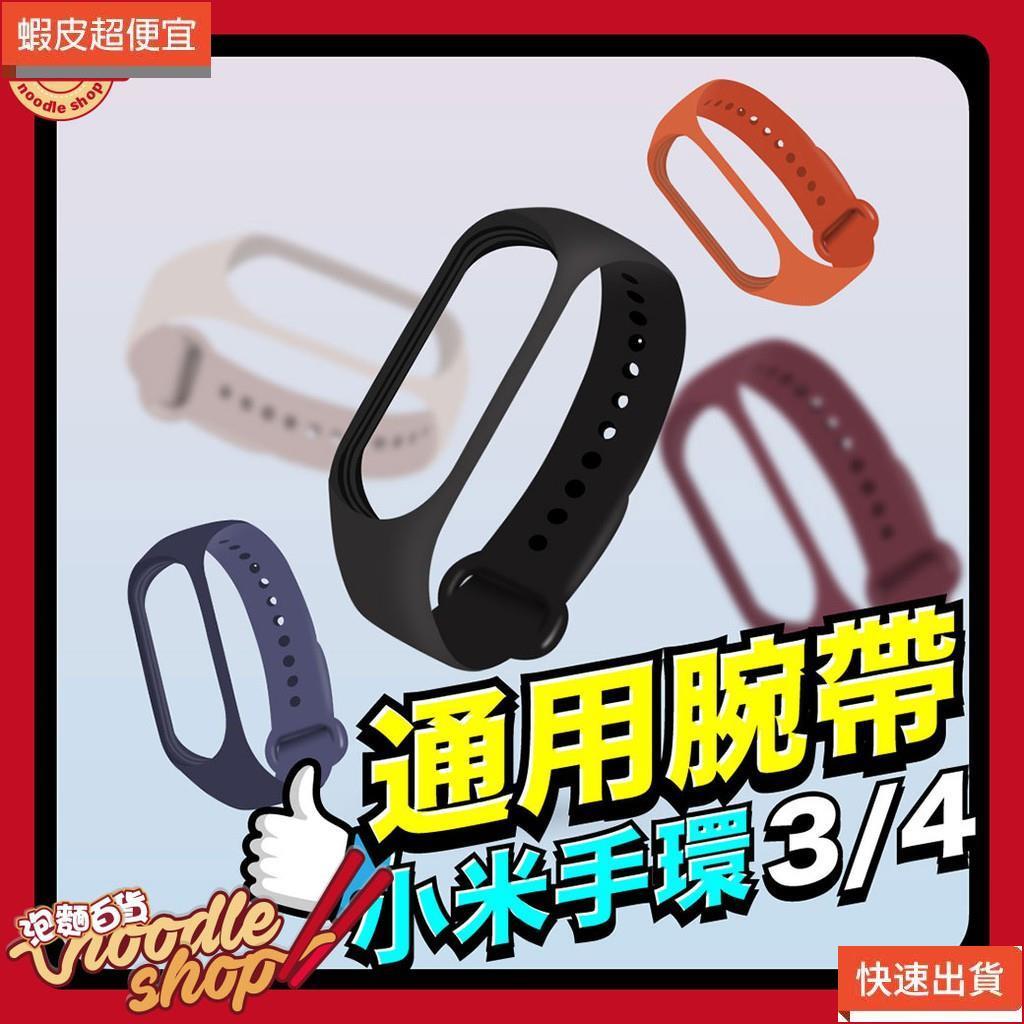 #柒拾柒生活館#小米正品 原廠 小米手環 3 4 通用腕帶 矽膠錶帶 原廠錶帶 小米手環4 小米手環3