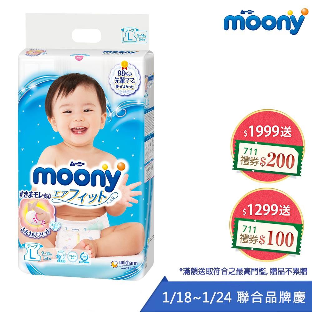 滿意寶寶 Moony日本頂級版紙尿褲 (S / M / L)箱購【滿額送7-11】│嬌聯官方旗艦店