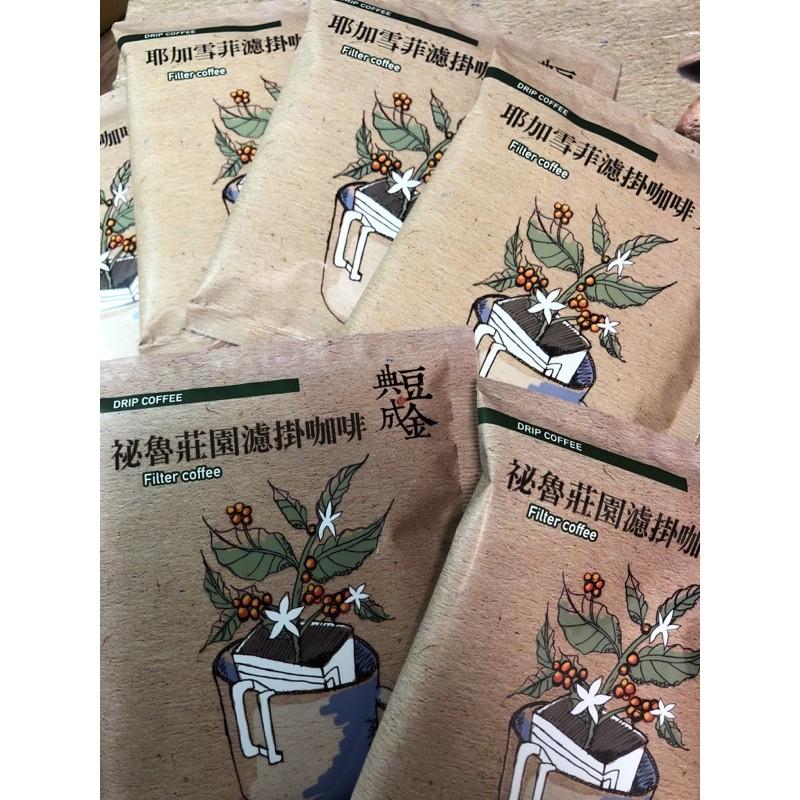 典豆成金祕魯莊園、耶加雪菲濾掛咖啡