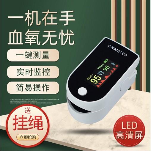 💖台灣大量現貨 指夾式血氧心率監測心跳脈搏檢測家用檢測儀