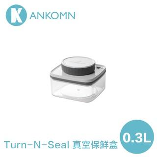 ANKOMN Turn-N-Seal 真空保鮮盒 0.3L  台灣設計製造精品 真空保鮮 臺中市
