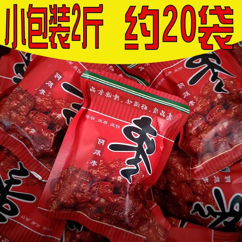 (現貨){蜜棗}阿膠棗無核包郵包裝阿膠蜜棗無核小包裝金絲蜜棗蜜棗2斤5斤阿膠棗