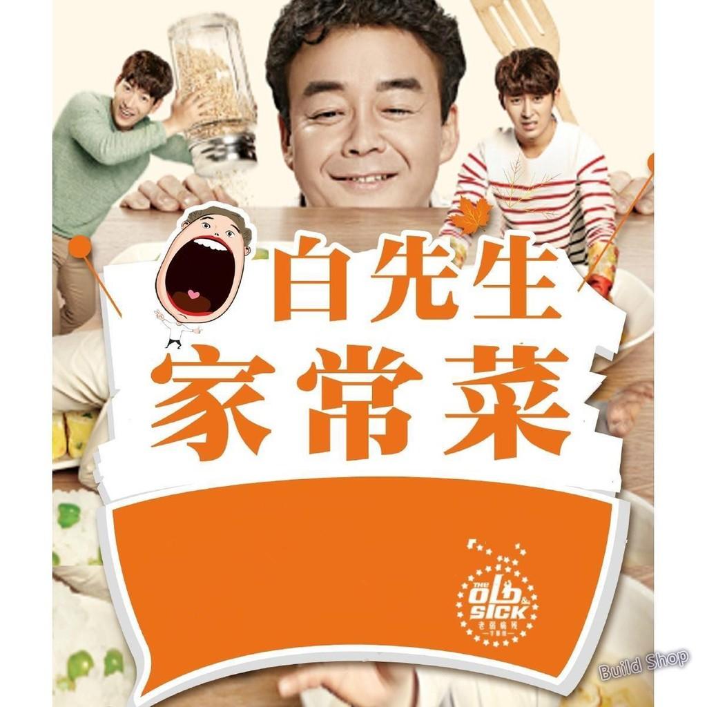 白老師家常菜 1-3季 白鐘元 DVD
