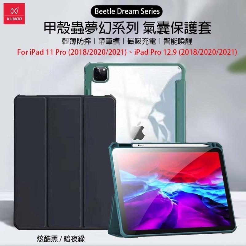 【XUNDD】iPad Pro 12.9吋 2018/2020/202 共用款夢幻系列 三折防撞防摔保護皮套磁吸充電