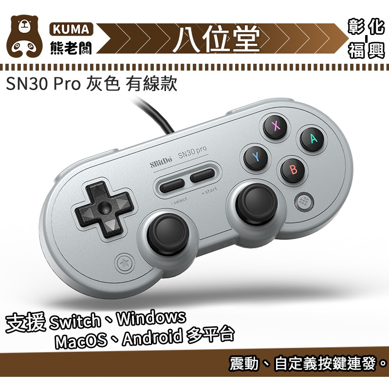 現貨 八位堂 8Bitdo SN30 Pro 灰色款 有線 USB 雙震動 控制器 手柄 支援 NS 樹梅派 WIN