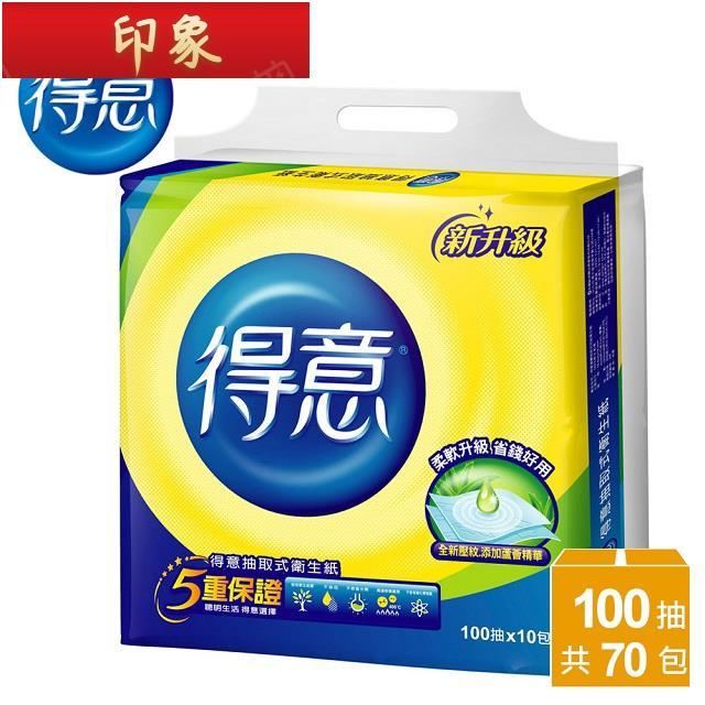 『免運現貨』得意抽取式衛生紙100抽x70包/箱