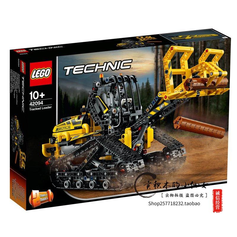 爆款LEGO樂高42094科技機械組履帶式裝卸機 自卸機2合1拼插積木玩具