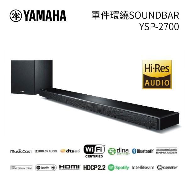 YAMAHA 山葉 單件式環繞Sound Bar YSP-2700 公司貨 保固一年(聊聊享優惠)