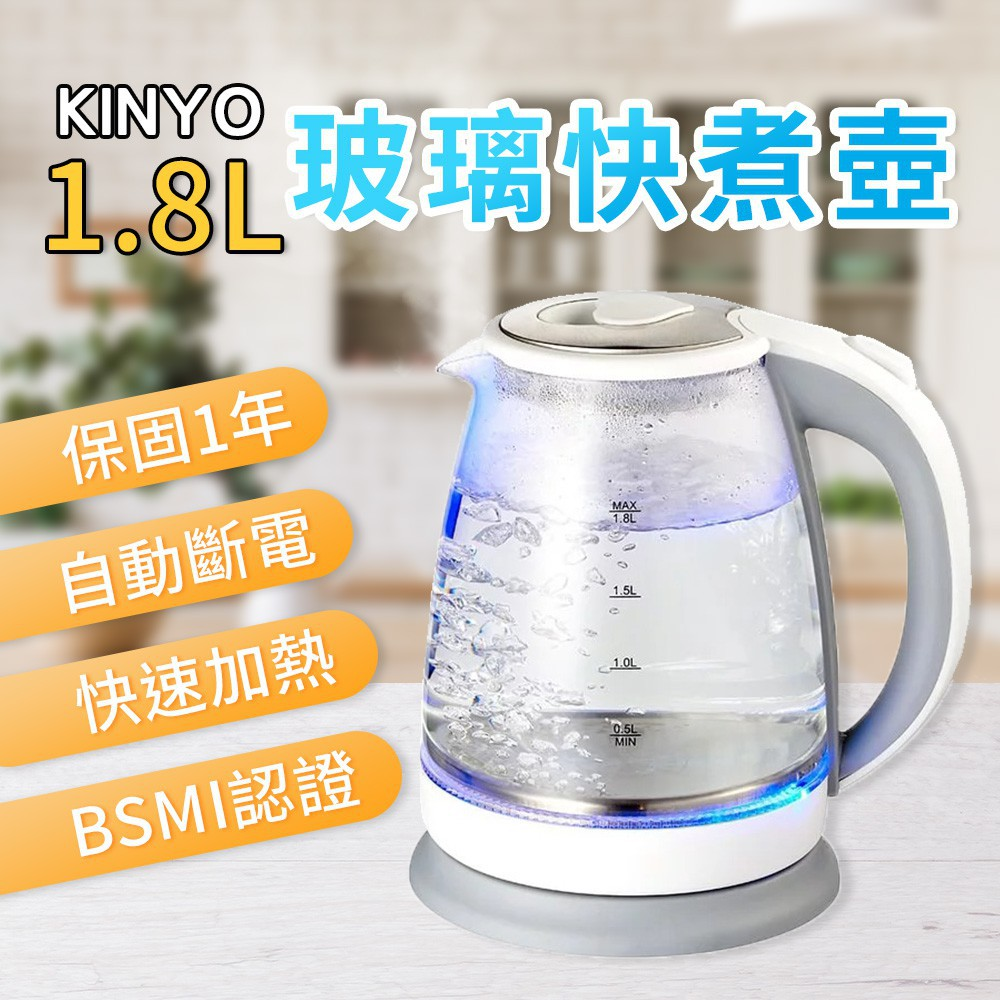 KINYO 玻璃快煮壺 1.8L大容量 保固一年 自動斷電 304不鏽鋼 熱水瓶 燒水壺 電熱水壺 熱水壺 煮水壺
