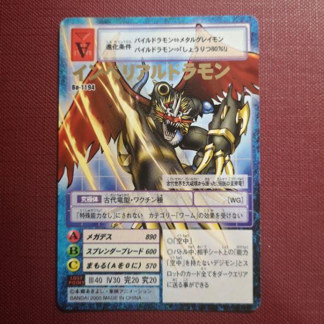 萬代 Bandai 正版 數碼暴龍卡 數碼寶貝卡 26彈