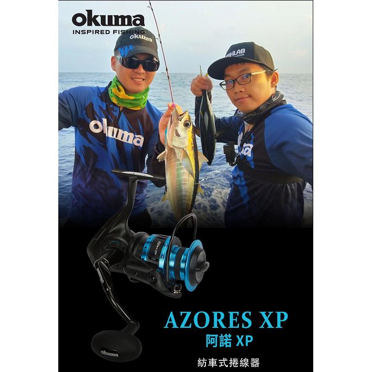 【鄭哥釣具】OKUMA 寶熊 AZORES XP 新款 阿諾 XP 捲線器 紡車捲線器 船釣 海釣 龍膽石斑池 大物捲