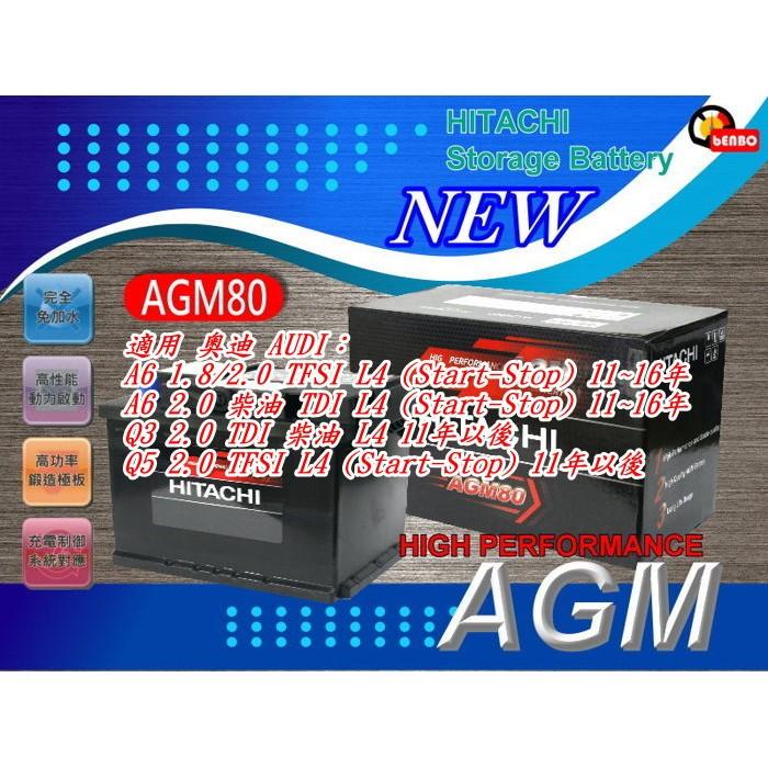 奔寶國際 日立HITACHI AGM80電瓶 適用: 奧迪 AUDI A6啟停車、Q3柴油車、Q5啟停車