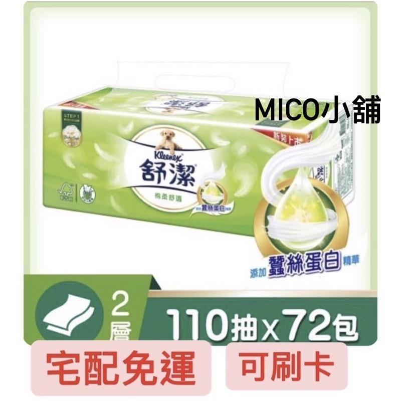 mico小舖🎈 舒潔 棉柔舒適 抽取式衛生紙 110抽 72包