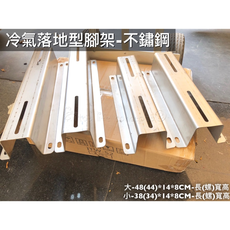《冷氣落地架-不鏽鋼》冷氣腳架 落地型冷氣架 室外機冷氣落地架 白鐵架 分離式冷氣專用