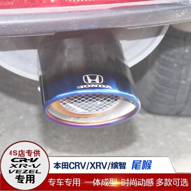 honda本田CRV,HRV,繽智改裝專用尾喉排氣管加厚烤藍尾喉專用鈦藍尾飾管
