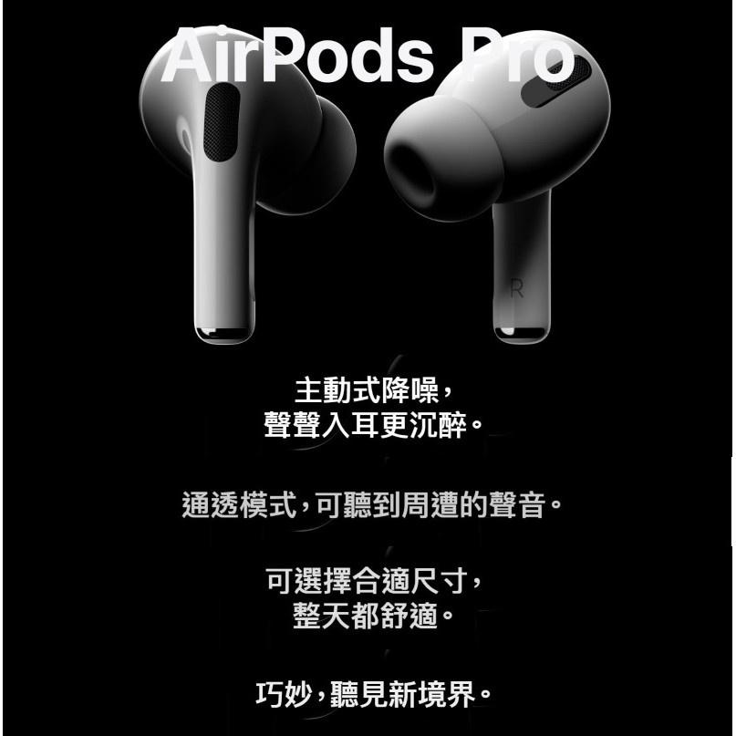 聽歌必備Apple AirPods Pro 藍芽耳蘋果耳塞機 主動式降噪 神腦生活隨身聽