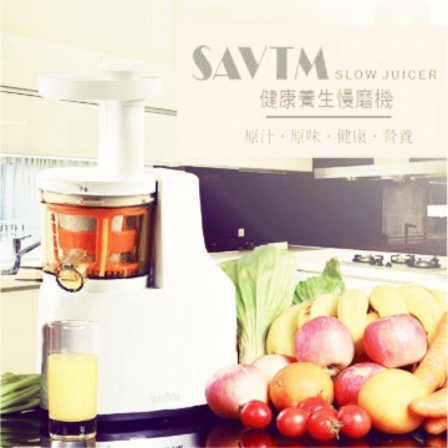 SAVTM 健康養生慢磨機