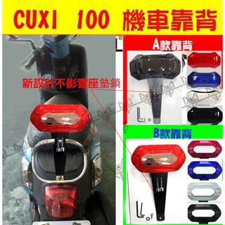 【MOT摩改】many jbubu cuxi 100 靠背 附防盜螺絲 機車靠背 含支架 獨家設計 摩托車靠背 高雄市