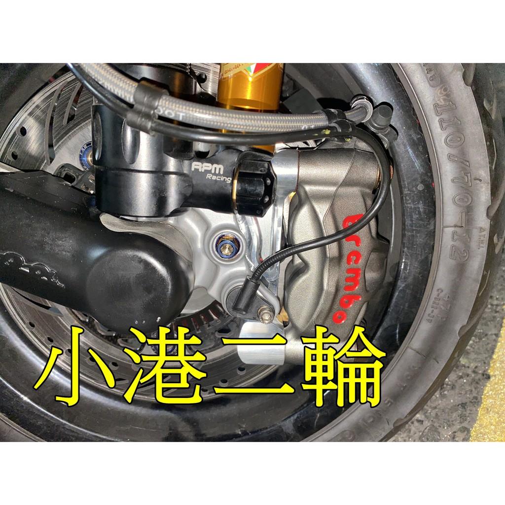 【小港二輪】現貨.VESPA SPRINT ABS 輻射卡鉗座 .SPRINT S 150.春天.衝刺 附薄型油管螺絲