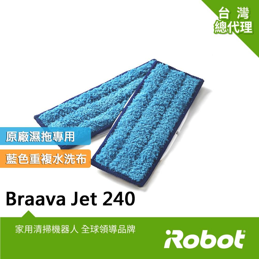 美國iRobot Braava Jet 240原廠水洗型清潔墊藍色1盒共2條