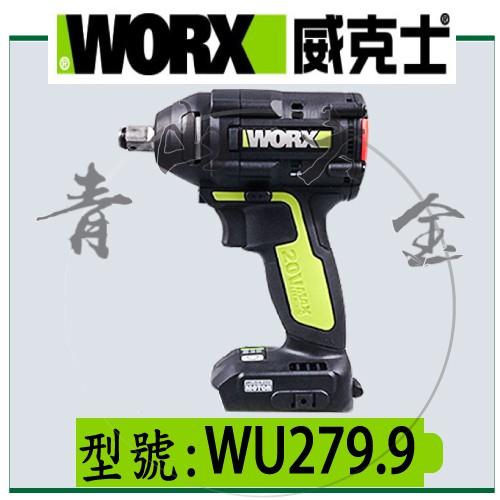 『青山六金』  附發票 WORX 威克士 WU279.9 空機 20V WU279 鋰電無刷衝擊板手 電動