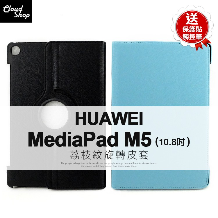 贈 保護貼 觸控筆 華為 MediaPad M5 10.8吋 平板 旋轉皮套  荔枝紋 皮革 側立翻 保護套