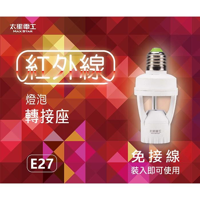 太星電工 紅外線燈泡轉接座 紅外線燈炮 轉接座 燈泡轉接座 紅外線感應 WD601