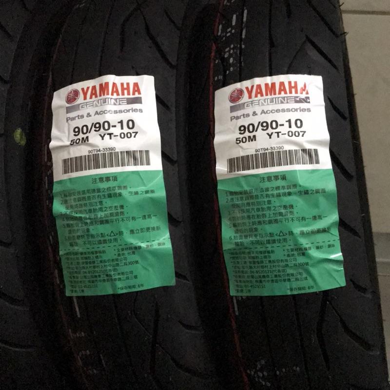山葉原廠輪胎 90/90/10 50M YT-007