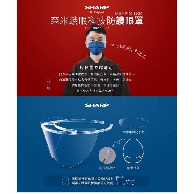 【SHARP夏普】 FG-F10M防護面罩一入 現貨