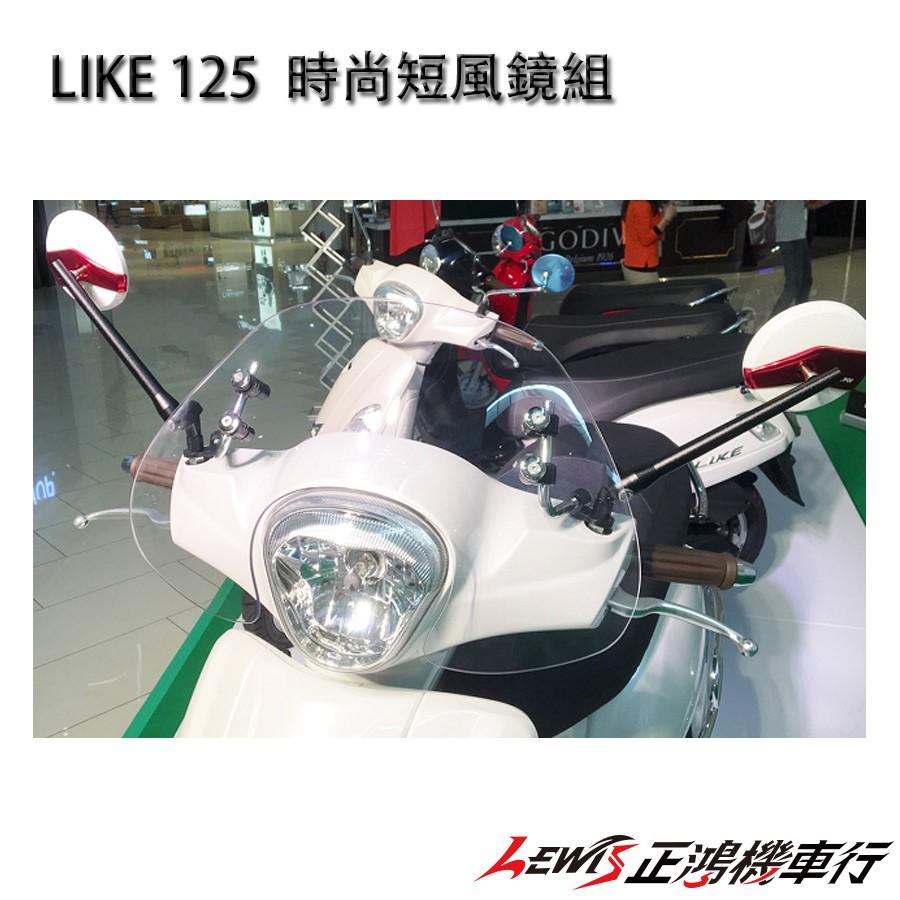 LIKE 125 時尚短風鏡組 萊客 前擋風鏡組 光陽原廠精品 KYMCO 正鴻機車行