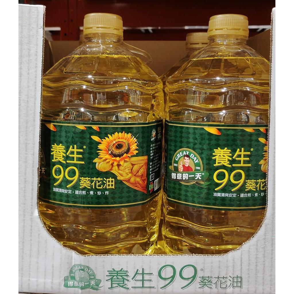 好市多代購-得意的一天養生99葵花油5L-有效日2023