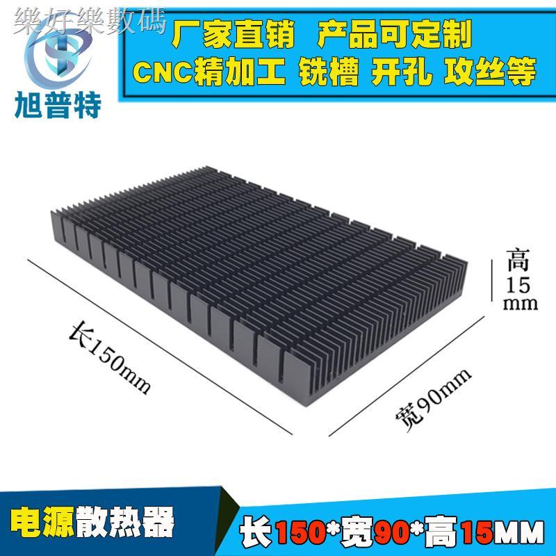 【現貨免運】❀✈✽鋁散熱片150*90*15M 大功率密齒散熱片 RTX3080/3090顯卡散熱背板