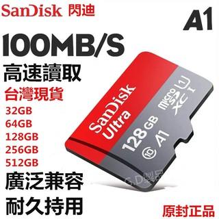 閃迪 SanDisk A1 U1儲存卡3.0 手機相機 TF記憶卡 64G/ 128G/ 256G/ 512G SD卡 內存卡 桃園市