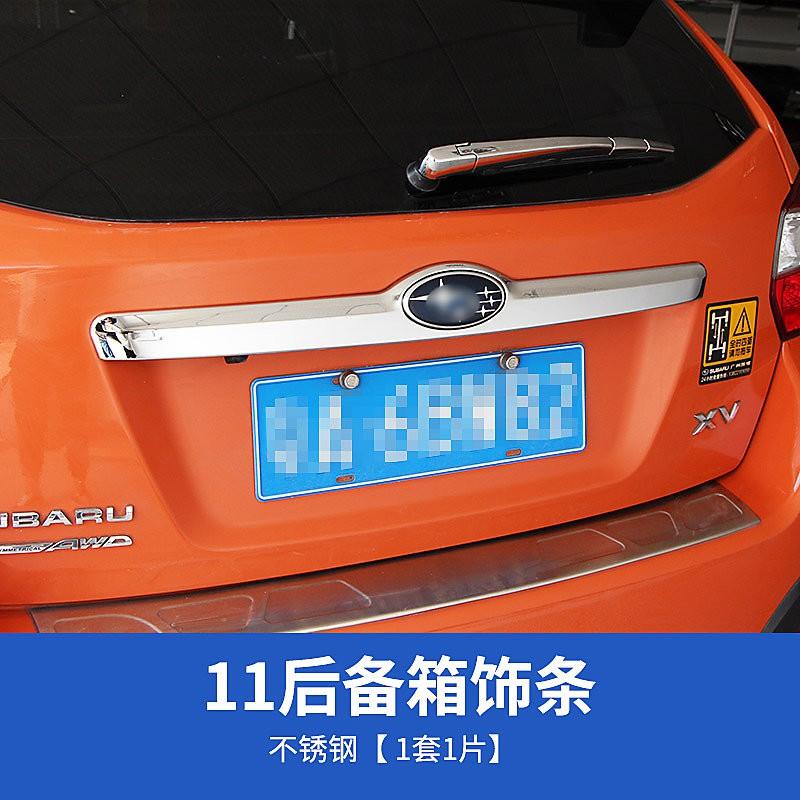 💯 Subaru 11 XV 後車廂飾條不銹鋼速霸陸汽車材料外觀升級空力套件