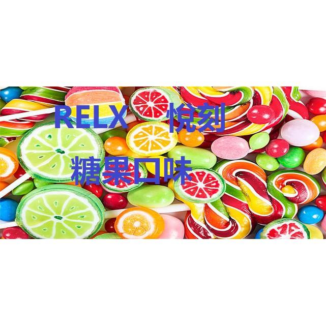 Ds 風味糖果  水果糖RELX悅 刻 一代 正品水果糖 越刻 悅 刻 銳刻 軟糖 西瓜 可樂 歡迎批發 團購