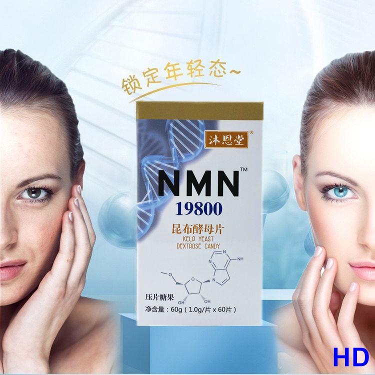 【2送1】超美國進口NMN19800 β-煙酰胺單核苷酸 NAD+線粒體正品