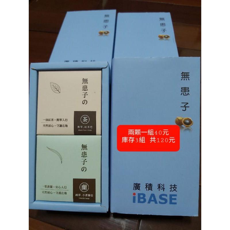 台灣茶摳 無患子 紅茶皂 小蒼蘭皂 二入組(廣積股東會紀念品)