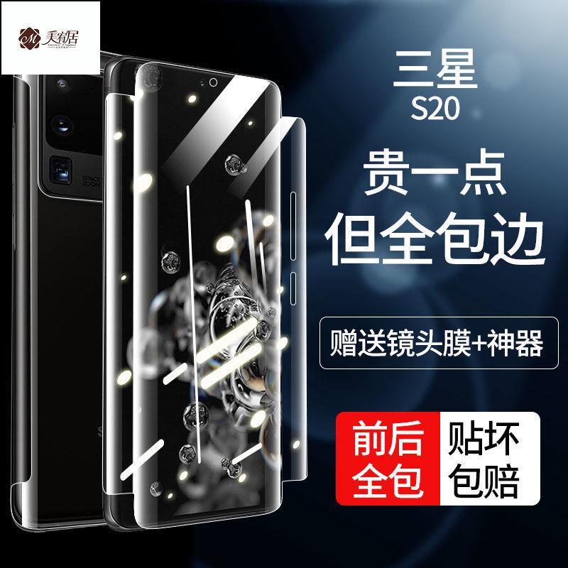 三星Galaxy s20 Ultra鋼化水凝膜note 20plus/10滿版包邊保護貼Samsnung S10+ 5G