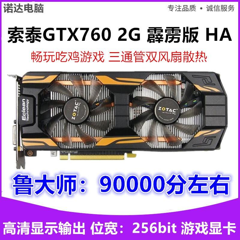 索泰GTX760 2G 4G顯卡 760顯卡 吃雞游戲顯卡 GTX1060 GTX1070 3G