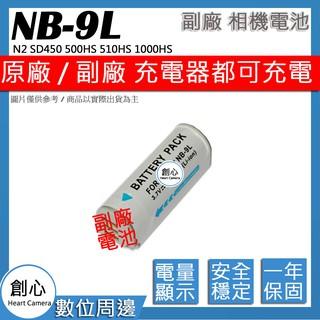 創心 CANON NB-9L NB9L 電池 N2 SD450 500HS 510HS 1000HS 保固一年 高雄市