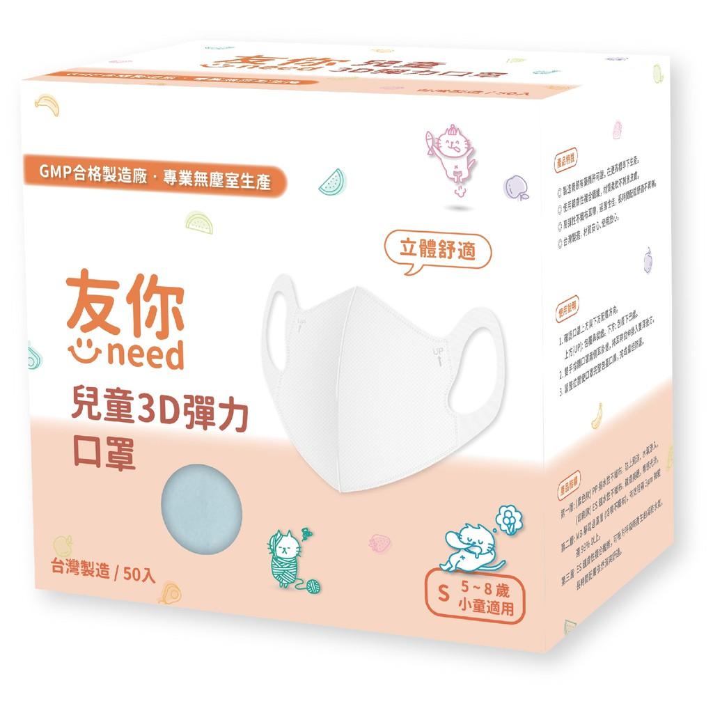 台灣製造兒童口罩,兒童立體口罩,兒童,口罩,立體,50入,3d,拋棄式口罩,現貨,匠心,康匠,友你,台灣,口罩兒童,小孩
