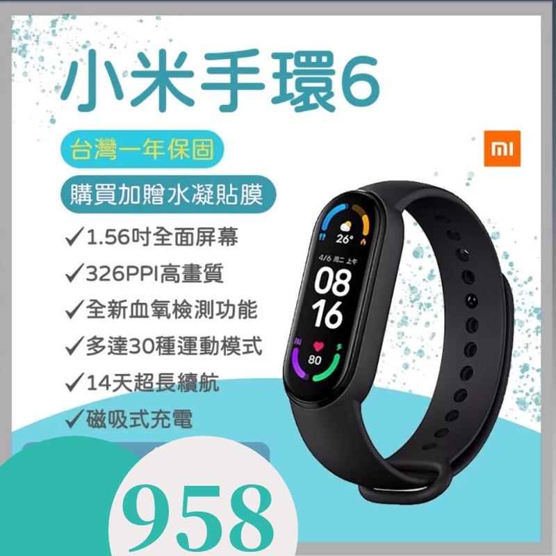 小米手環6 & NFC版 台灣一年保固 1.56吋全面屏幕 高畫質 全新血氧檢測 睡眠監測 30種運動模式