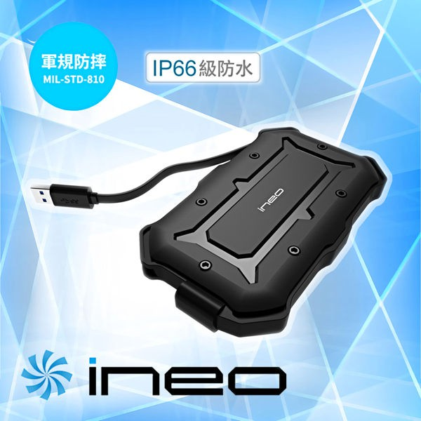 ineo USB 3.0 軍規防水防摔 2.5吋硬碟外接盒(  I-NAT2566)